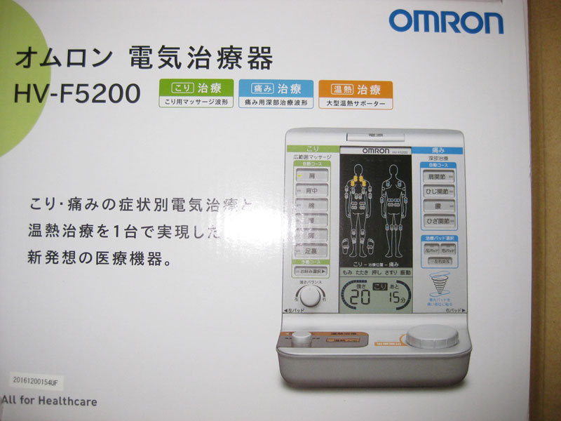 HV-F5200のパッケージ